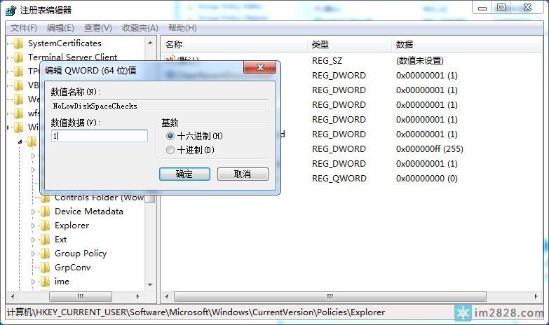 取消本地磁盘空间不足 磁盘满了 时显示为红色