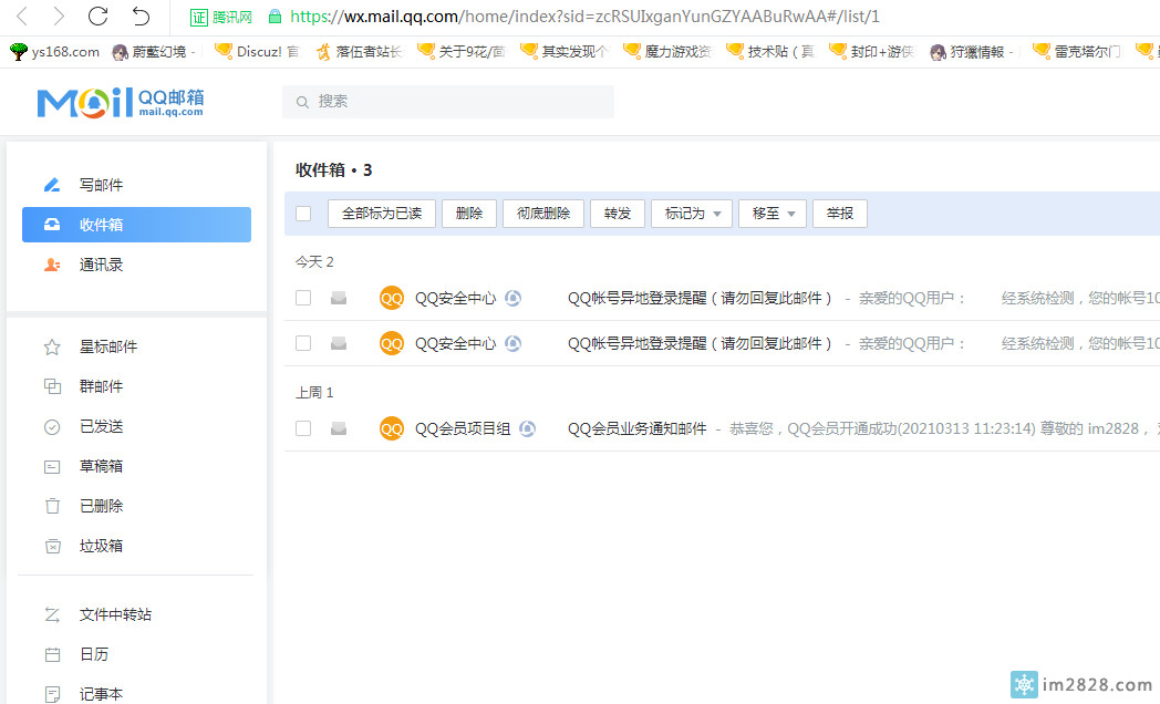 QQ邮箱新版界面