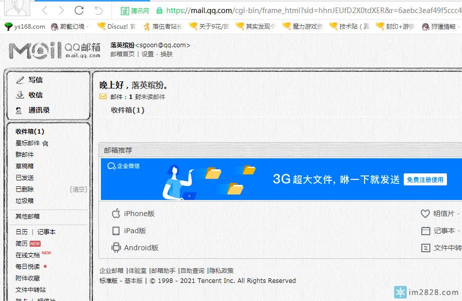 QQ传统邮箱界面