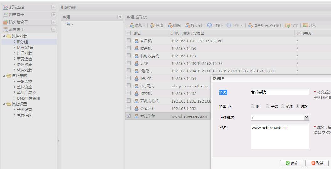 添加IP组为域名