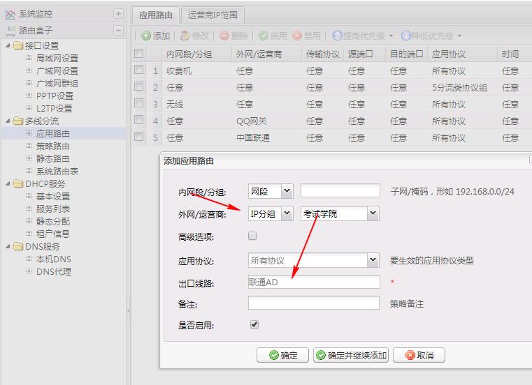 应用路由IP选择线路
